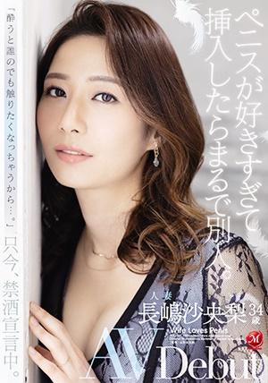 JUL-647 ペニスが好きすぎて挿入したらまるで別人。人妻 長嶋沙央梨34歳 AV Debut