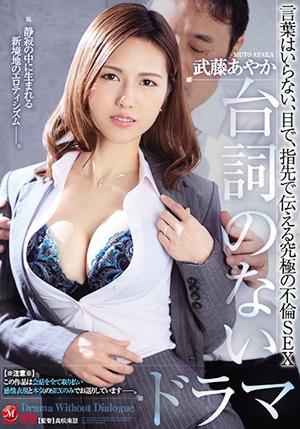 JUL-660 台詞のないドラマ 言葉はいらない、目で、指先で伝える究極の不倫SEX 武藤あやか