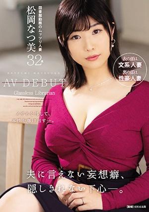 JUL-679 夫に言えない妄想癖、隠しきれない下心―。 図書館勤務のムッツリ人妻 松岡なつ美 32歳 AV DEBUT