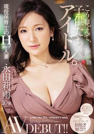 JUL-699 こう見えて、子供たちのアイドル。 現役保育士のHカップ人妻 永田莉雨 30歳 AV DEBUT!!
