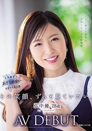 JUL-714 その笑顔、ずっと見ていたい。 弘中優 28歳 AV DEBUT ハートに刺さる微笑み、不倫したくなる距離感―。