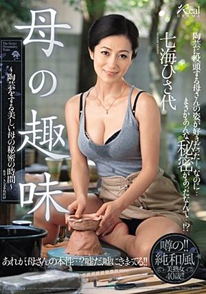 JUX-157 UNCEN  母の趣味 ~陶芸をする美しい母の秘密の時間~ 七海ひさ代 Hisayo Nanami
