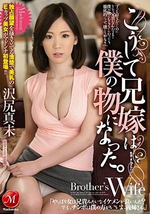 JUX-508 Uncensored Leaked こうして兄嫁は僕の物になった。 沢尻真未 Mami Sawajiri