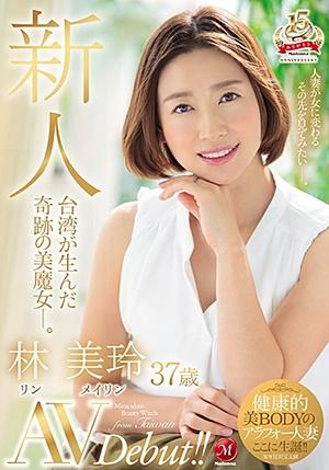 JUY-690 UNCEN 新人 台湾が生んだ奇跡の美魔女―。林美玲 37歳 AVDebut!!