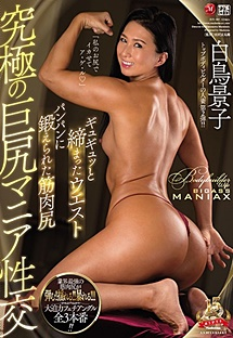 JUY-807 Married Top-Class Bodybuilder Part 2!! A Tight Waist. A Toned And Muscular Ass. The Ultimate Big-Ass Fetish Sex.