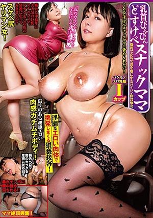 KATU-074 乳首びんびんどすけべスナックママ 爆乳でか尻で漢を虜にするパイパン肉食痴女