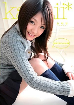 KAWD-118 UNCEN 学校でセックchu☆ ふわり