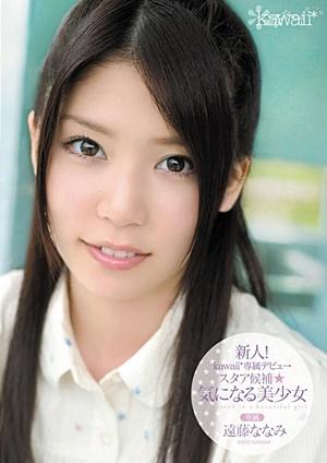 KAWD-343 UNCEN 新人!kawaii*専属デビュ→ スタア候補☆気になる美少女 遠藤ななみ Nanami Endo