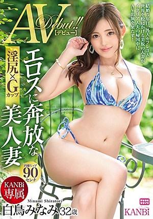 KBI-042 KANBi専属 淫尻×Gカップ エロスに奔放な美人妻 白鳥みなみ AVデビュー!!
