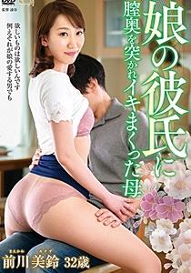KEED-58 娘の彼氏に膣奥を突かれイキまくった母 前川美鈴