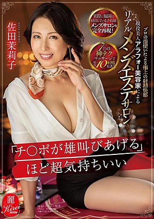 KIRE-005 「チ○ポが雄叫びあげる」ほど超気持ちいいリアルメンズエステサロン 佐田茉莉子