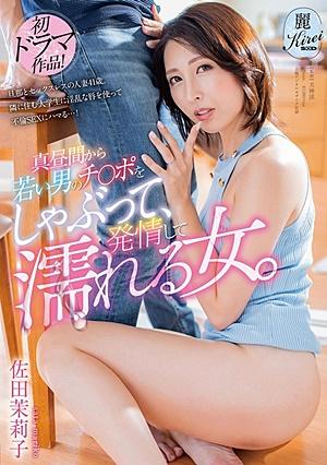 KIRE-010 真昼間から若い男のチ○ポをしゃぶって、発情して濡れる女。旦那とセックスレスの人妻41歳。隣に住む大学生に淫乱な唇を使って不倫SEXにハマる…!佐田茉莉子