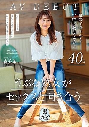 KIRE-021 うぶな熟女がセックスと向き合う 純粋で華やかなアロマセラピスト 森美希 40歳 AV DEBUT