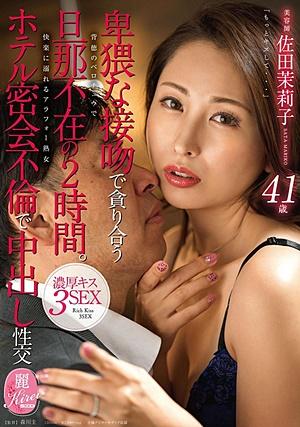 KIRE-027 卑猥な接吻で貪り合う旦那不在の2時間。ホテル密会不倫で中出し性交 美容師 佐田茉莉子 41歳
