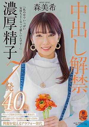 KIRE-035 「私の中でいっぱい気持ちよくなって欲しいんです…」中出し解禁 濃厚精子7発 森美希 40歳