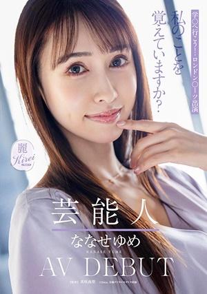 KIRE-041 芸能人 ななせゆめ AV DEBUT