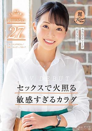 KIRE-046 セックスで火照る敏感すぎるカラダ 現役カフェ店員 岡田ひなの 27歳 AV DEBUT