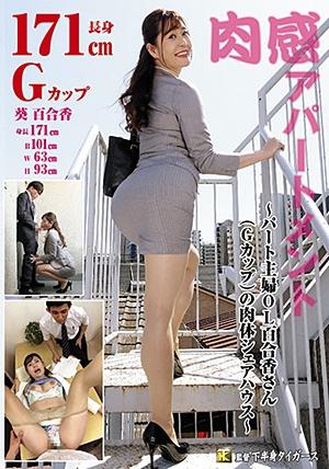 KTB-048 肉感アパートメント~パート主婦OL百合香さん(Gカップ)の肉体シェアハウス~ 葵百合香