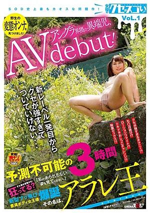 KUSE-001 新型ブッ飛び豊満ボディ女王様爆誕 その名は、アラレ王 AV debut