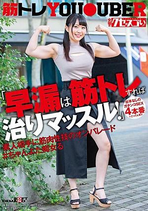 KUSE-005 Uncensored Leaked 「早漏は筋トレすれば治りマッスル!」台本なしのガチンコSEX4本番※ごっくん有り素人相手に筋肉性技のオンパレード#ちゃんよた痴女る Chan Yota