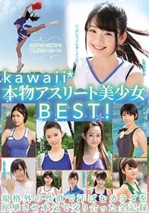 KWBD-257 kawaii*本物アスリート美少女BEST!規格外の性欲で汗ばむカラダを痙攣させ本気で交り合った全記録