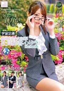 MDTM-568 銀河級美少女在籍!社長秘書イメクラPREMIUM Vol.001