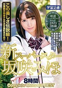 MDTM-581 新スーパースター 坂咲みほ Complete Memorial BEST 8時間
