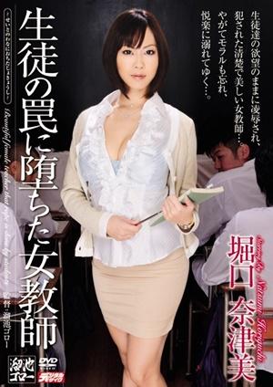MDYD-524 UNCEN  生徒の罠に堕ちた女教師 堀口奈津美