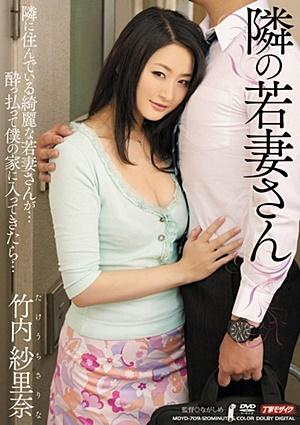 MDYD-709 UNCEN 隣の若妻さん 竹内紗里奈