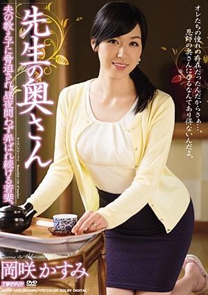 MEYD-009 UNCEN 先生の奥さん 岡咲かすみ