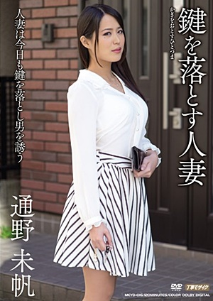 MEYD-016 UNCEN 鍵を落とす人妻 通野未帆 Miho Tono