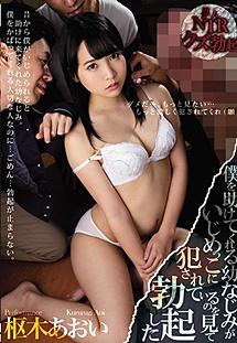 MIAA-064 I Saw My Childhood Friend Who Always Helps Me Getting Raped And I Got A Boner. Aoi Kururugi