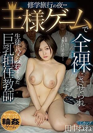 MIAA-361 修学旅行の夜…王様ゲームで全裸にさせられ生徒にハメられまくった巨乳担任教師 田中ねね