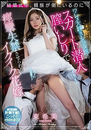 MIAA-408 結婚式中、親族が側にいるのにワレメ大好きショタ坊のスカート潜入膣いじりで痙攣失禁させられるイクイク花嫁 東希美