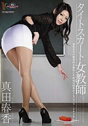 MIAD-524 UNCEN タイトスカート女教師 真田春香 Haruka Sanada