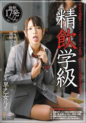 MIAD-540 UNCEN 精飲学級 早乙女ルイ Sara Ogawa, Rui Saotome