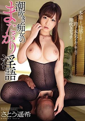 MIAD-605 UNCEN 潮吹き痴女のまたがり淫語 さとう遥希 Haruki Sato
