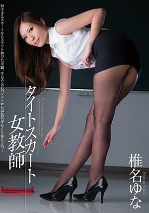 MIAD-632 UNCEN タイトスカート女教師 椎名ゆな Yuna Shina
