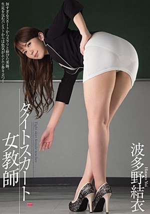 MIAD-657 UNCEN タイトスカート女教師 波多野結衣 Yui Hatano