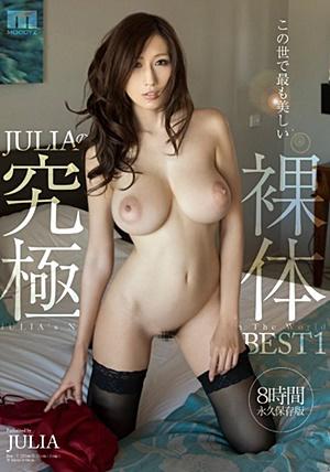 MIBD-915 Uncensored Leaked この世で最も美しいJULIAの究極裸体BEST1 JULIA