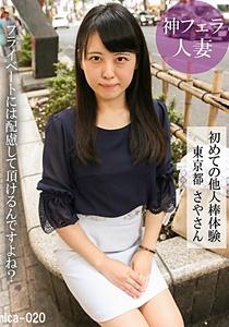 MICA-020 初めての他人棒体験 東京都さやさん