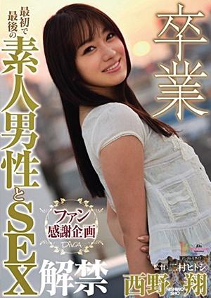 MIDD-786 Uncensored Leaked 卒業 最初で最後の素人男性とSEX解禁 西野翔 Sho Nishino