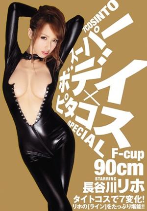 MIDD-992 UNCEN スーパーボディ×ピタコス SPECIAL 長谷川リホ