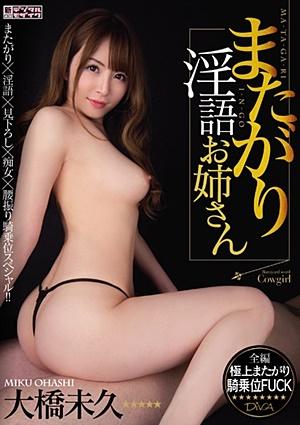 MIDD-993 UNCEN 女子校生痴●電車 柴咲エリカ Miku Ohashi