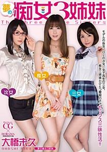 MIDE-031 Uncensored Leaked 夢の痴女3姉妹 大橋未久 Miku Ohashi