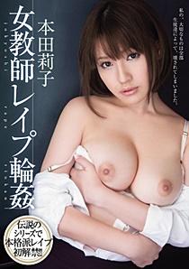 MIDE-037 Uncensored Leaked 女教師レイプ輪姦 本田莉子 Riko Honda
