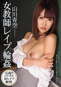 MIDE-052 Uncensored Leaked 女教師レイプ輪姦 山川青空 Seira Yamakawa