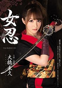 MIDE-060 Uncensored Leaked 女忍 大橋未久 Miku Ohashi