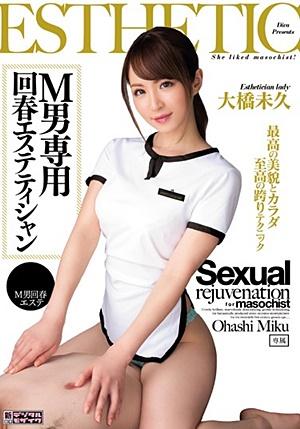 MIDE-071 UNCEN M男専用回春エステティシャン 大橋未久