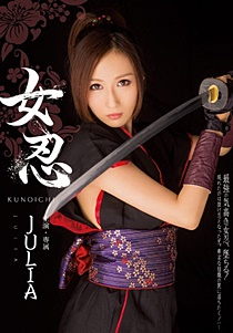 MIDE-163 Uncensored Leaked 女忍 JULIA